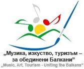 Музика, изкуство, туризъм - за обединени Балкани